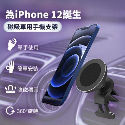 Apple iphone12 磁吸車用手機支架ms32/車載導航/360旋轉/汽車出風口
