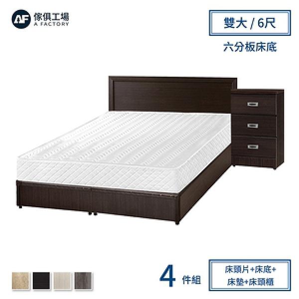 傢俱工場-小資型房間組四件(床片+六分床底+床墊+床頭櫃)-雙大6尺梧桐