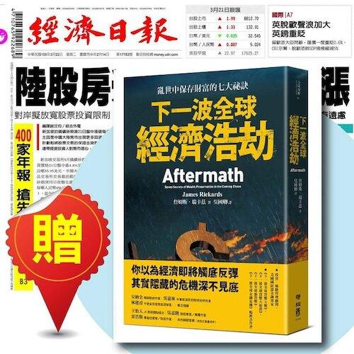 經濟日報 3個月 + 「下一波全球經濟浩劫」1本