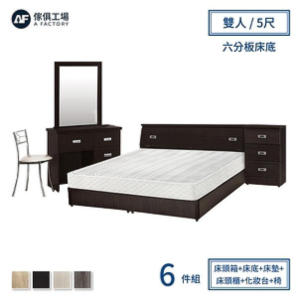 傢俱工場-小資型房間組六件(床頭+六分底+墊+櫃+妝台+椅)-雙人5尺古橡