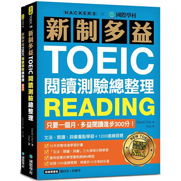 新制多益TOEIC閱讀測驗總整理(雙書裝)