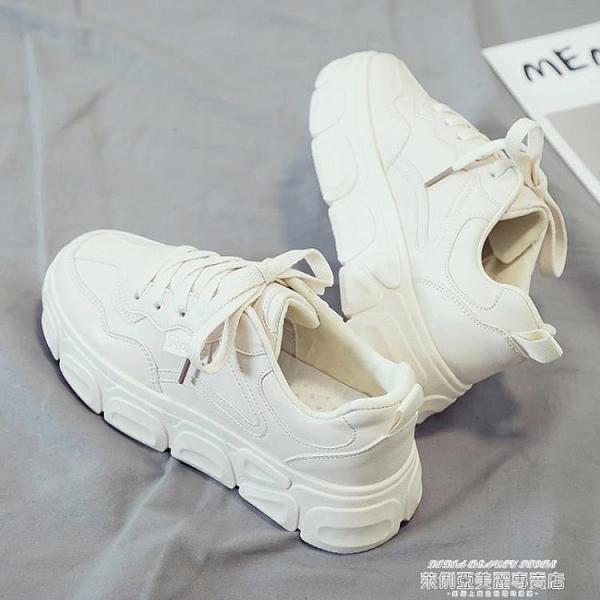 帆布鞋 秋季新款春款小白鞋女帆布潮鞋韓版百搭學生休閒板鞋厚底白鞋 萊俐亞 交換禮物