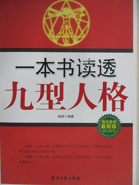 【書寶二手書T1/心理_I82】一本書讀透九型人格_簡體_趙財 編