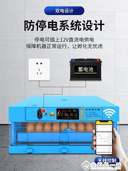 孵化機系列 孵蛋器孵化機孵化器小型家用型全自動智能小雞鴨鵝鴿鸚鵡可孵化箱 幸福第一站