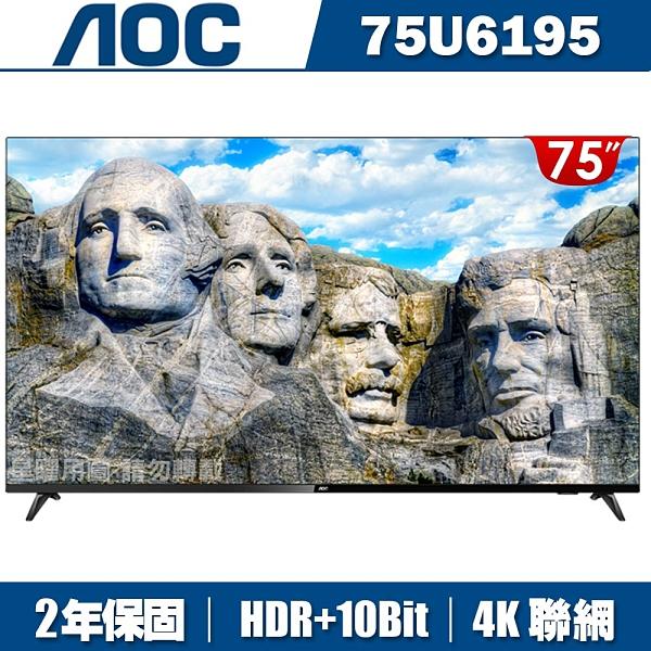 (登錄送APPLE TV+送安裝)美國AOC 75吋4K HDR聯網液晶顯示器+視訊盒75U6195