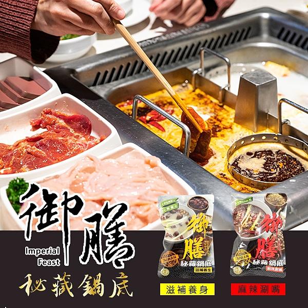 秘藏鍋底-御膳系列 麻辣 養身【櫻桃飾品】【32632】