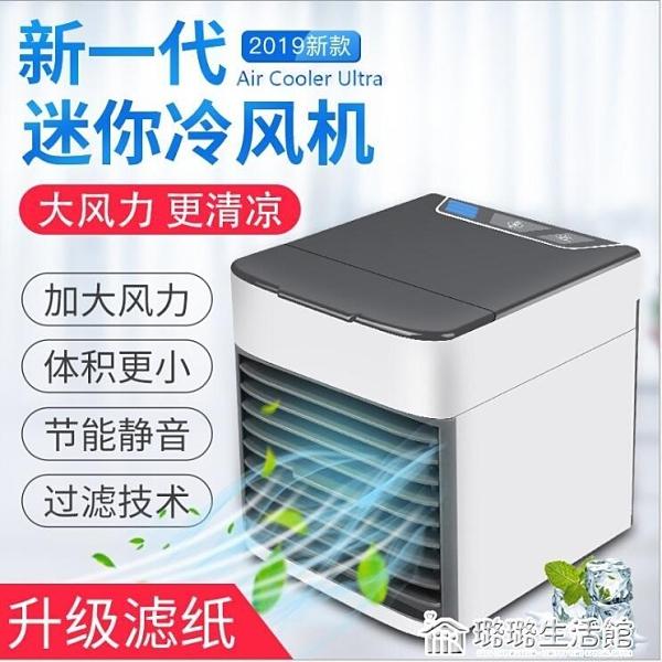 便攜式冷風機 USB家用空調 迷妳噴霧小風扇 二代冷風機