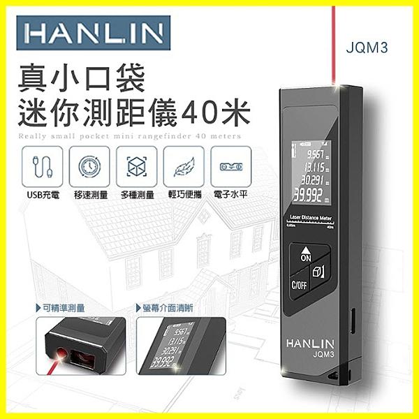 HANLIN JQM3 真小口袋迷你雷射測距儀 IP54防塵防潑水距離測量儀 電子尺 房仲必備裝潢傢俱測量捲尺