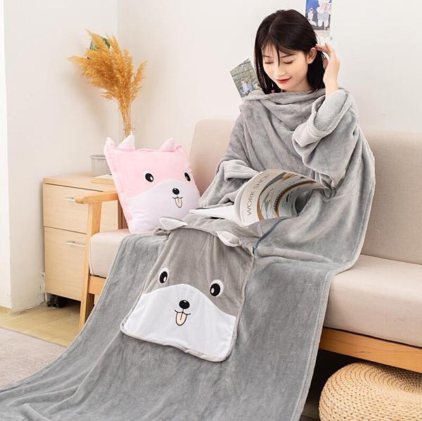 懶人毯 毯子辦公室小毛毯單人午睡休閑毯可穿式沙發蓋毯學生披肩披風鬥篷
