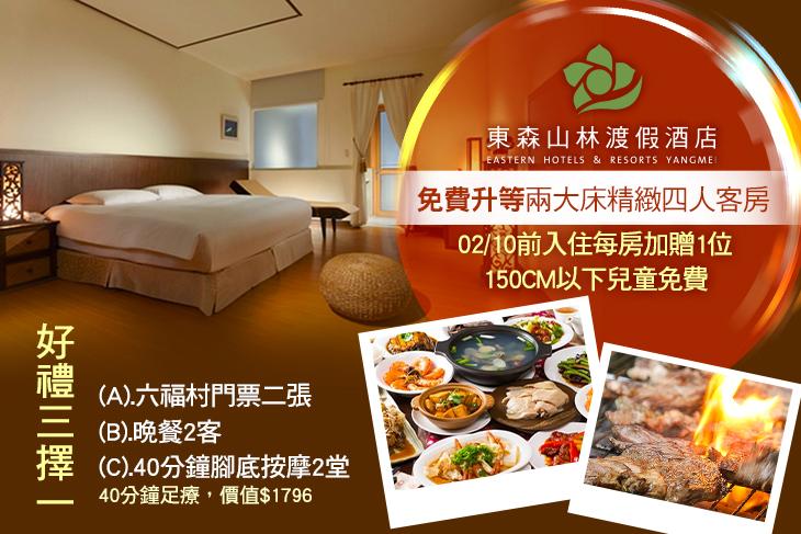 【桃園】桃園-東森山林渡假酒店 #GOMAJI吃喝玩樂券#電子票券#飯店商旅
