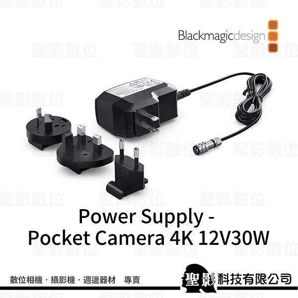 【聖影數位】Blackmagic Design Power Supply - Pocket Camera 4K 12V30W《公司貨》