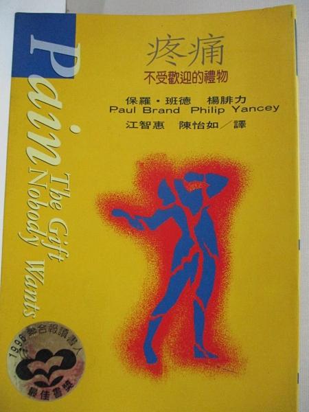 【書寶二手書T1/醫療_HUD】疼痛-健康失調的警訊_保羅.班德