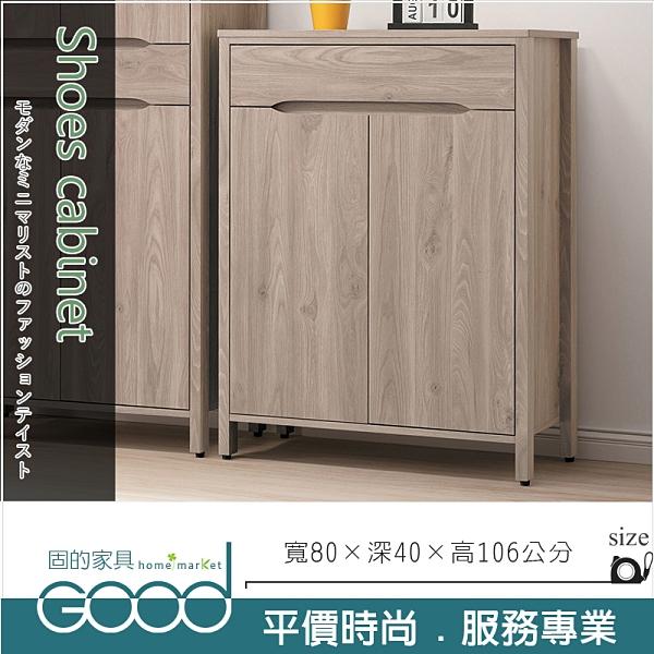 《固的家具GOOD》244-3-AK 朵拉2.65尺低鞋櫃【雙北市含搬運組裝】