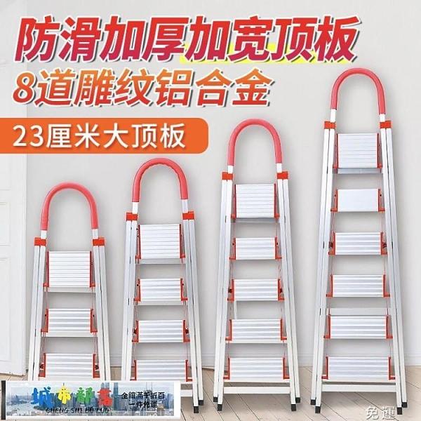 鋁梯 奧譽鋁合金家用梯子加厚四五步多功能折疊樓梯不銹鋼室內人字梯凳 城市部落