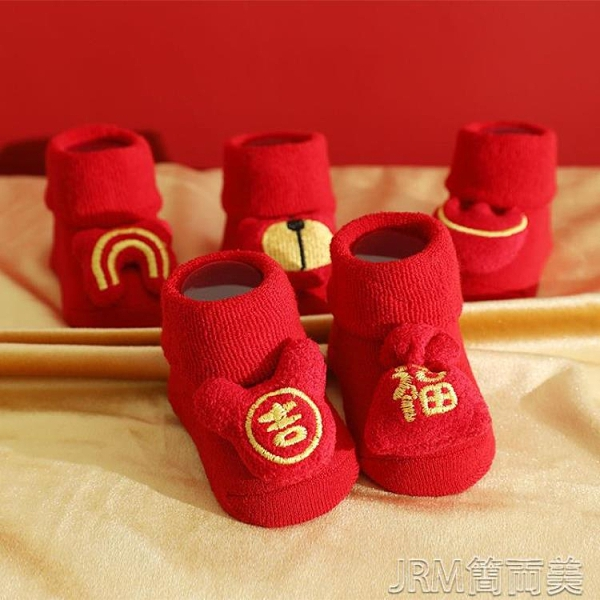 嬰兒鞋套嬰兒襪子秋冬純棉兒童寶寶新年禮物大紅卡通加絨加厚滿月周歲 快速出貨