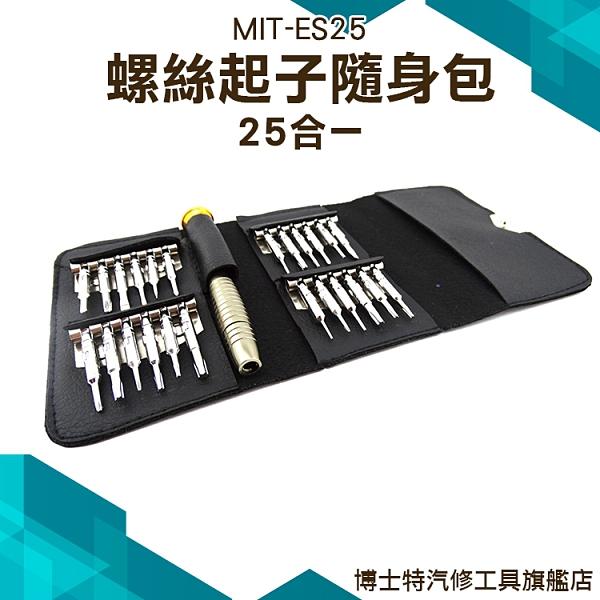 博士特汽修【25件組】輕巧攜帶 手機維修 維修 組裝盒 模型專用 家用螺絲起子 DIY 電腦螺絲起子