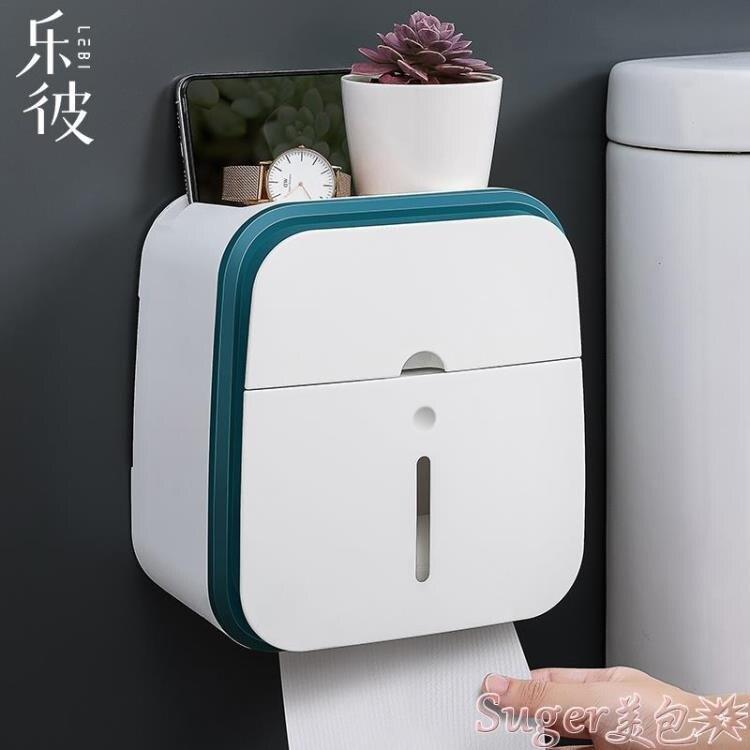 紙巾盒衛生間廁所紙巾衛生紙卷紙廁紙盒家用防水創意壁掛式免打孔置物架 新年新品全館免運
