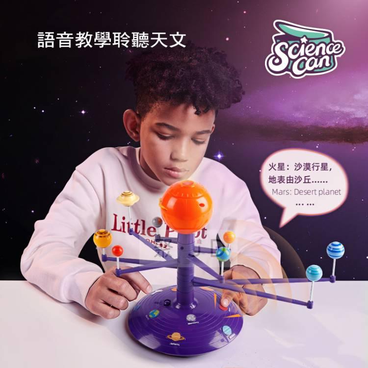 【芬蘭 Top Bright】13246 STEAM 玩具 - 神祕的太陽系投影遊戲機 SF0016307