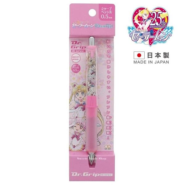 【SAS】【日本製】Dr.Grip 日本限定 美少女戰士 月野兔&小小兔 劇場版 自動鉛筆 0.5mm