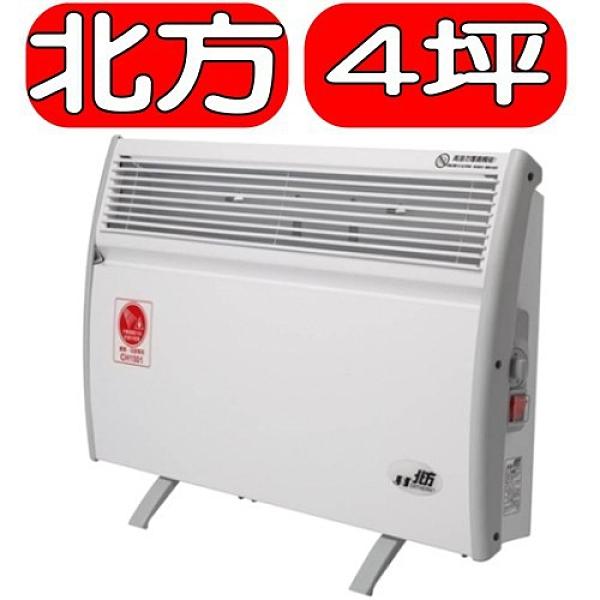 北方【CN1500】兩用第二代對流式電暖器 優質家電