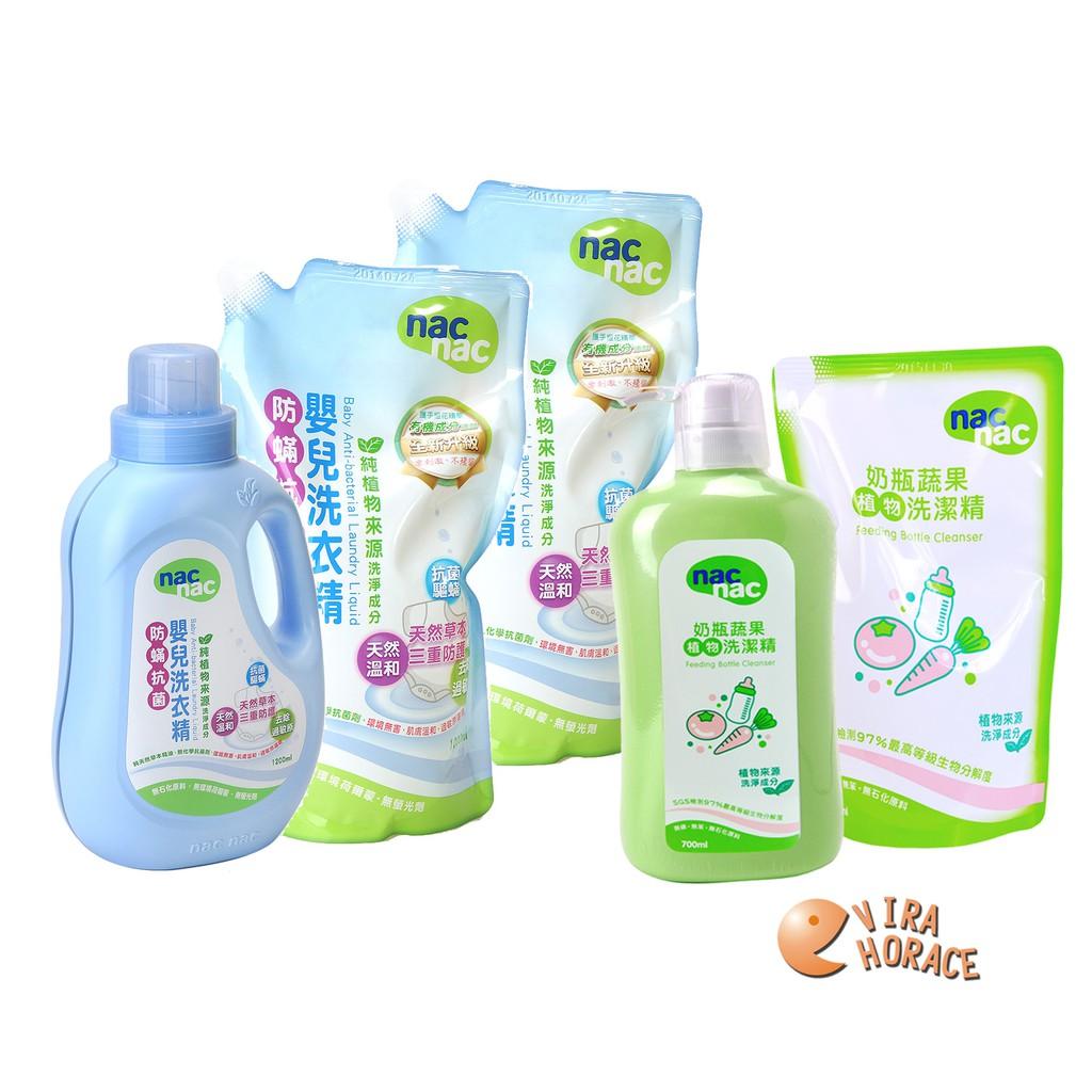Nac(防蟎抗菌嬰兒洗衣精罐裝1200ml和補充包1000mlx2包)+( 奶瓶洗潔精罐裝700ML和補充包600ML)