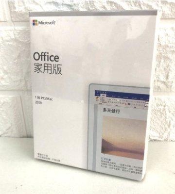 office 2019 家用版 盒裝 可轉移 限Win10使用