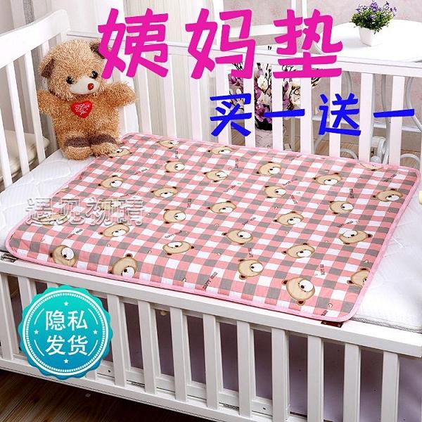 隔尿墊大姨媽墊可洗女學生宿舍月經墊生理期小褥子防側漏例假床墊隔尿墊 快速出貨