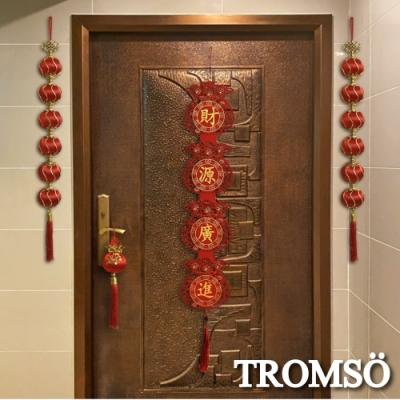 TROMSO扭轉乾坤六六大順4入掛飾套組-財源廣進(2021新年版買再送春聯套組+贈送紅包袋)