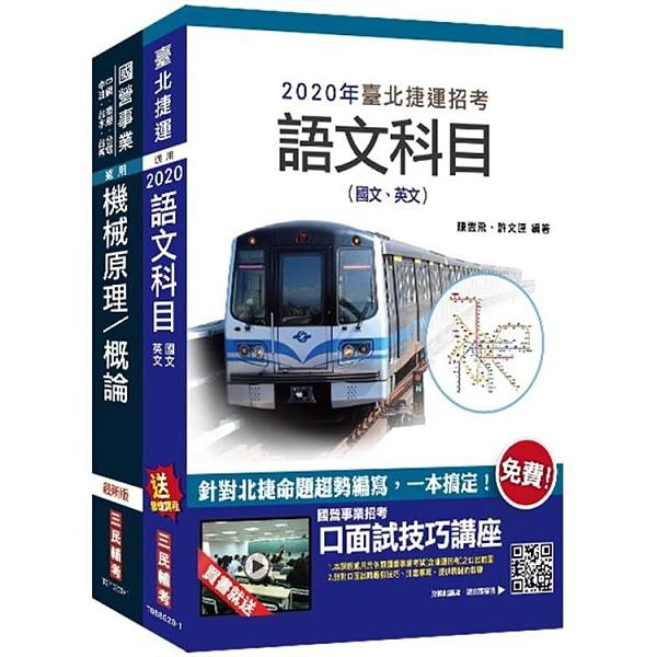 2020年臺北捷運[技術員](機械維修類)套書(贈公職英文單字[基礎篇])