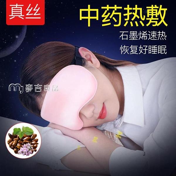 usb眼罩眼罩緩解眼疲勞黑眼圈女學生睡眠遮光熱敷USB兒童睡覺護眼罩男cos 快速出貨