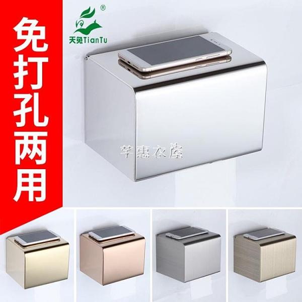 不銹鋼紙巾盒304廁所打孔卷紙盒壁掛式衛生間放紙架擦手紙免打孔 快速出貨