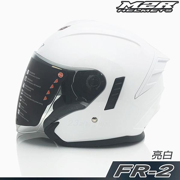 M2R 半罩 安全帽 FR-2 FR2 素色 亮白|23番 內藏墨鏡 抗UV強化耐磨 雙D扣 內襯全可拆