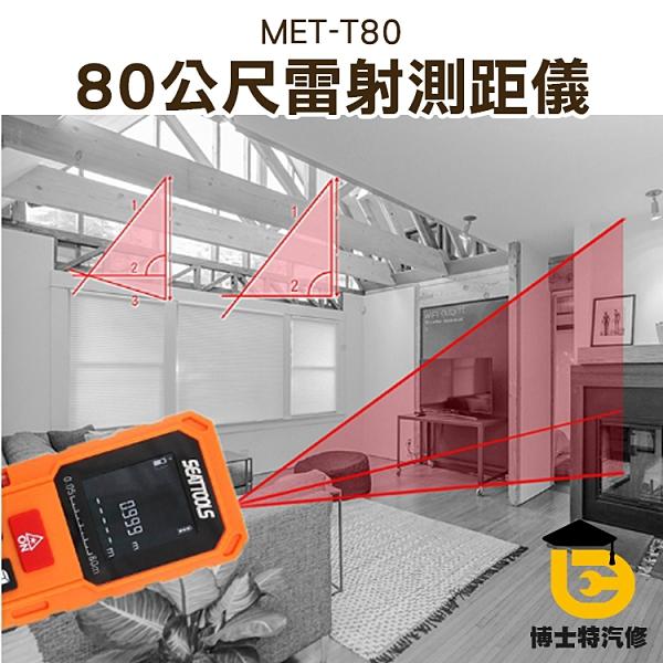 紅外線測距儀 量房儀 距離面積測量 空間測量 室內設計建築 電子測距 80公尺雷射測距儀房仲專用