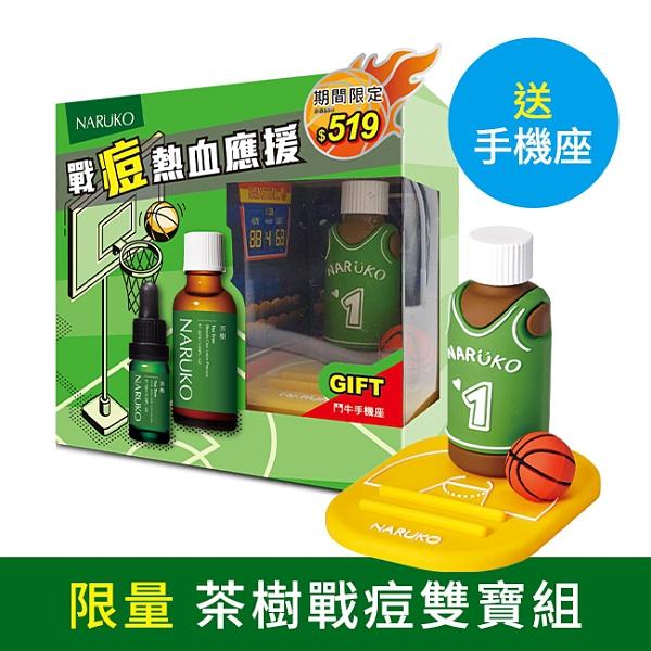 NARUKO茶樹戰痘雙寶熱血應援組(粉刺寶30ml+美白寶10ml+手機座)