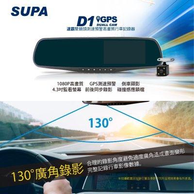【超霸】  速霸  D1  高畫質 1080P   雙鏡測速預警  行車紀錄器