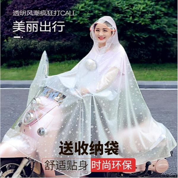 雨衣 雨衣摩托車電動車成人單人雙人電瓶車戶外騎行加大加厚男女士雨披【降價三天】
