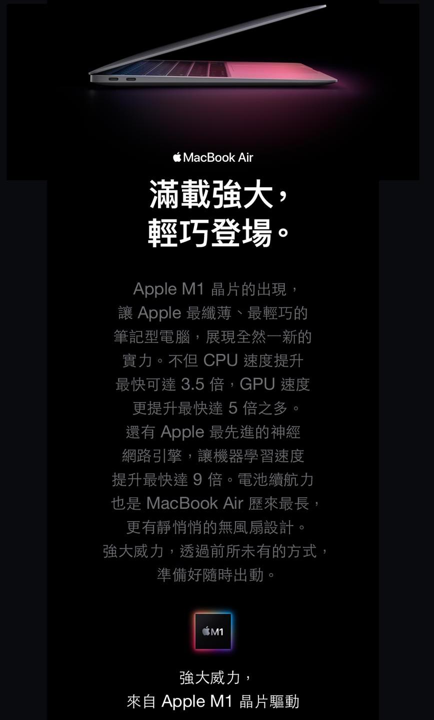 Apple Macbook Air 13吋 / M1 晶片 / 8 核心 CPU / 8 核心 GPU / 8GB / 512GB 金銀灰 (MGNE3TA, MGNA3TA, MGN73TA)