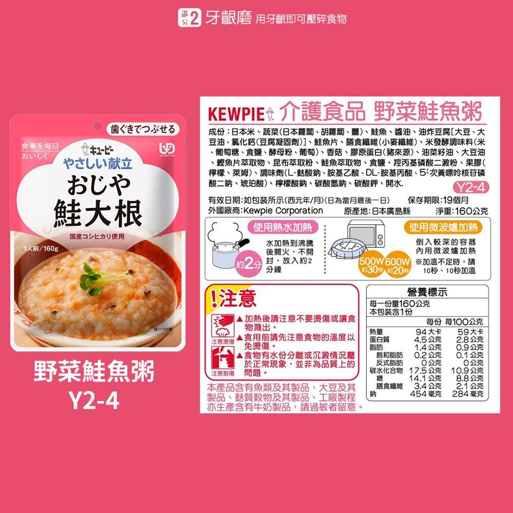 野菜鮭魚粥-wave餐具組Y2-4【樂活動】.介護食品.長照食品.日本原裝