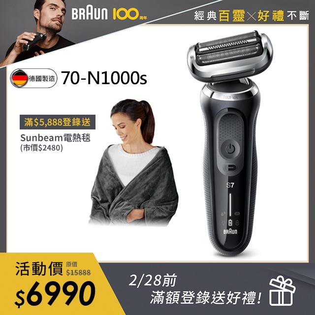 德國百靈BRAUN-新7系列暢型貼面電鬍刀 70-N1000s