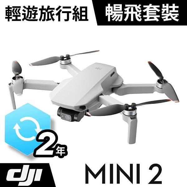 【南紡購物中心】DJI Mavic Mini 2 暢飛套裝版 + 2年保險輕遊旅行組