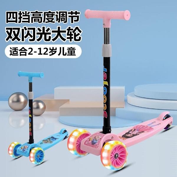 滑板車 兒童新款溜溜車2-6-12歲男女寶三輪滑滑車可折疊單腳踏板車 阿宅便利店