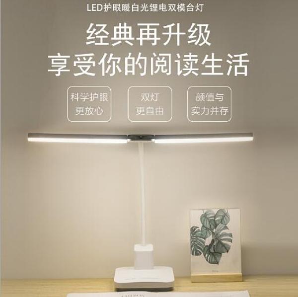 24H現貨 現代簡約折疊雙頭學生學習護眼檯燈LED鋼琴補光檯燈USB充電檯燈