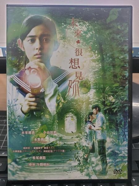 挖寶二手片-P01-469-正版DVD-日片【未來很想見妳】-未來穗香 小山田將(直購價)