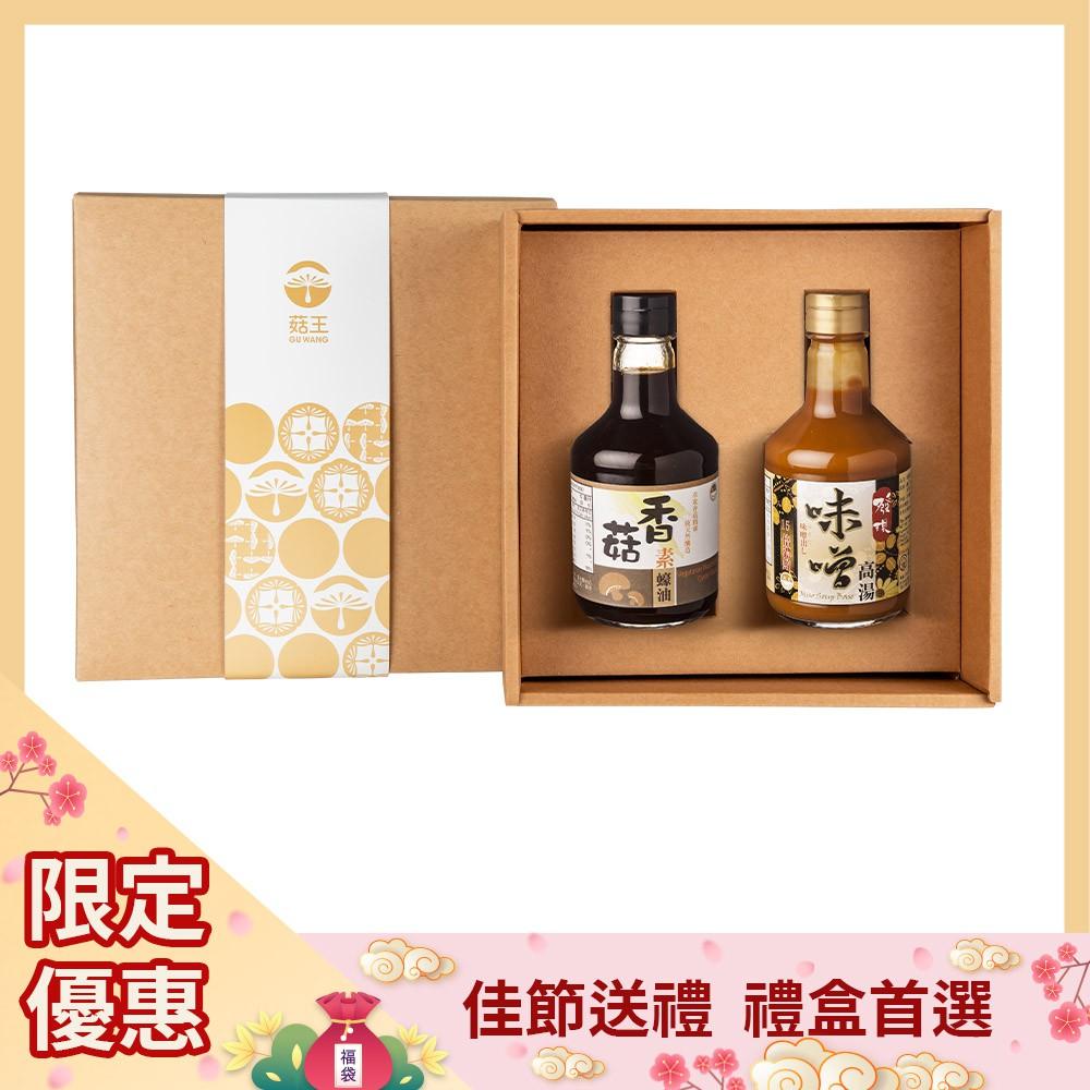 【菇王食品】兩入禮盒-香菇素蠔油+發現味噌高湯(300ml)