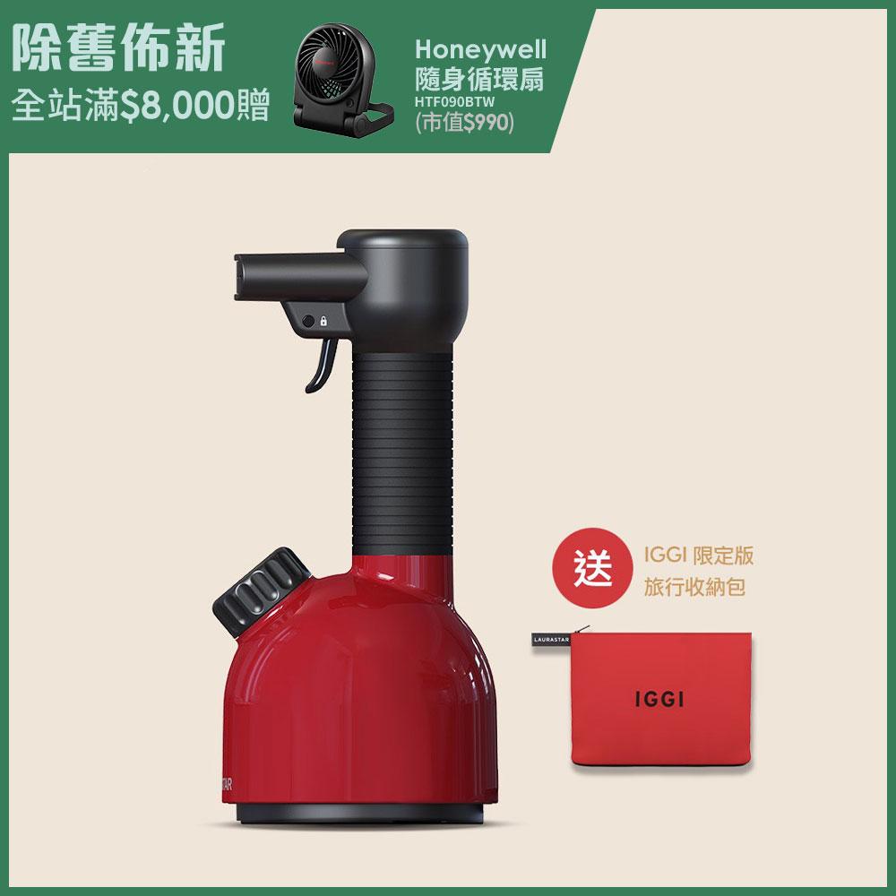 預購【年度新品】LAURASTAR IGGI 手持蒸汽掛燙機(紅)【送限定款IGGI專屬旅行收納包】(預計2月初到貨)