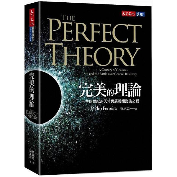 完美的理論:一整個世紀的天才與廣義相對論之戰(2020新版)