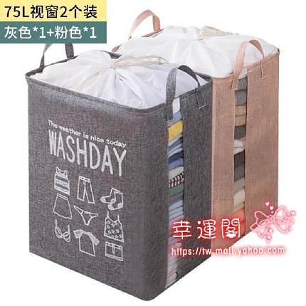 棉被收納 巨無霸大號收納袋巨能裝被子衣服搬家打包整理袋家用衣物棉被袋子