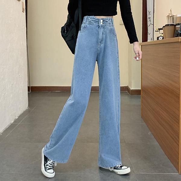 秋裝2020年新款高腰淺色牛仔褲女褲子直筒寬鬆寬管褲顯瘦顯高長褲 【新年狂歡購】