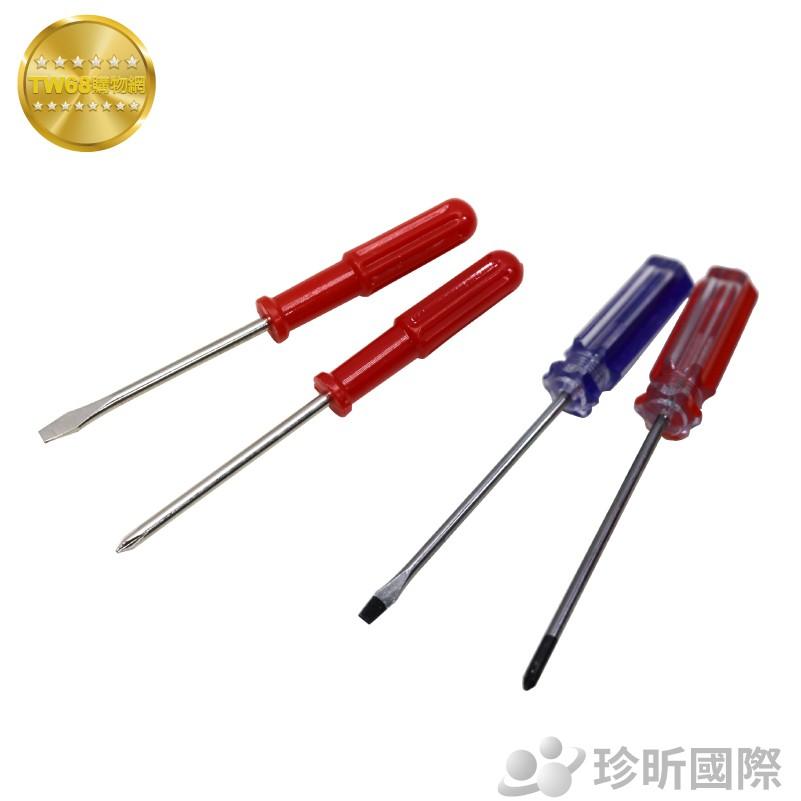 【2入組】螺絲起子工具組|約長10、12.6cm|2款可選|螺絲起子|一字起子|工具|螺絲刀【TW68】