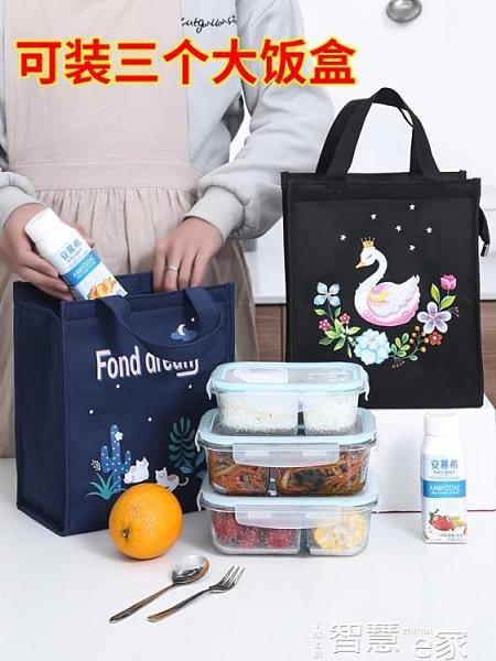 便當包 鋁箔加厚裝飯盒保溫袋帆布帶飯菜便當包上班帶飯的手提袋子便當包 智慧